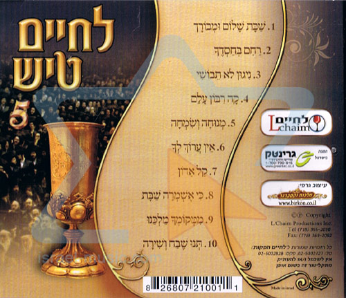 Lechaim Tish - Vol. 5 by Yosef Moshe Kahana