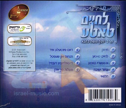 Le'Chaim Ta'Te by Yosef Moshe Kahana
