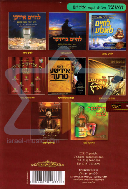 The Treasure Vol. 6 - Yiddish Por Yosef Moshe Kahana