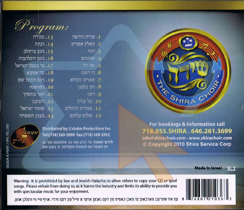 Moments Of Shira by The Shira Choir