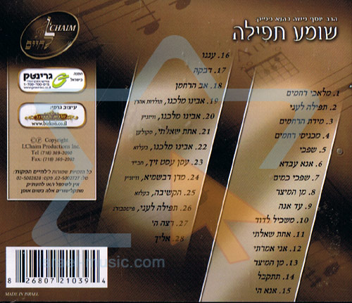 Listen To A Prayer by Yosef Moshe Kahana