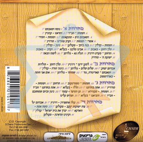 Lechaim Tish - Sukkot by Yosef Moshe Kahana