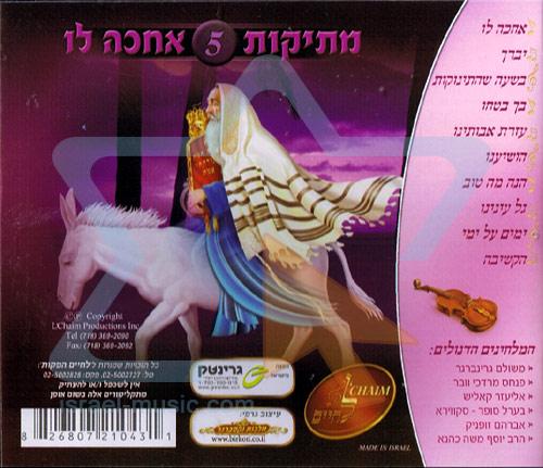 Metikuot 5 - Achake Lo by Yosef Moshe Kahana