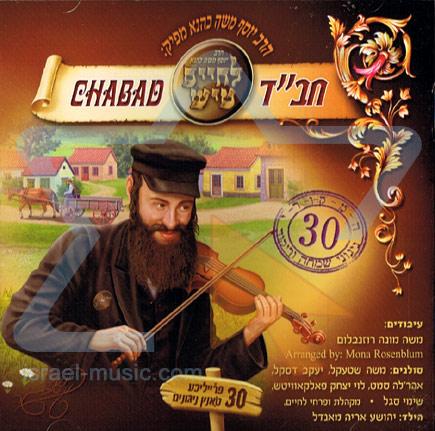 Le'chaim Tish - Chabad by Yosef Moshe Kahana