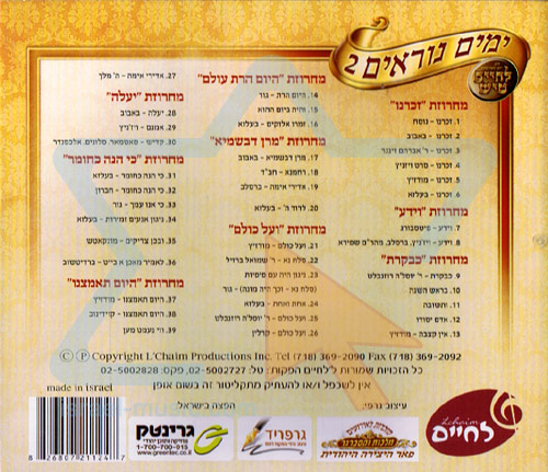 High Holidays 2 Por Rabbi Jermayah Daman