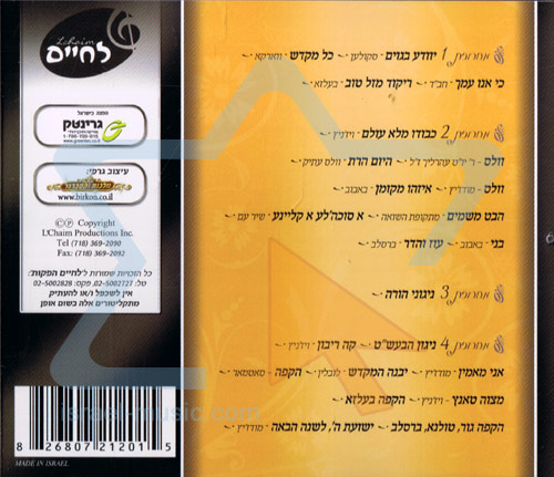 Le'chaim Office Music Vol. 2 Par Yosef Moshe Kahana