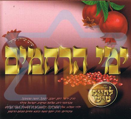 Yemei Ha'rachamim by Yosef Moshe Kahana