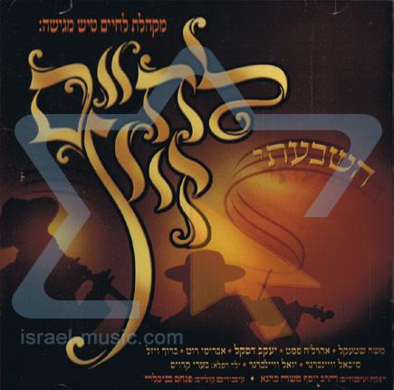 Le'chaim Zitz - Hishba'ati by Yosef Moshe Kahana