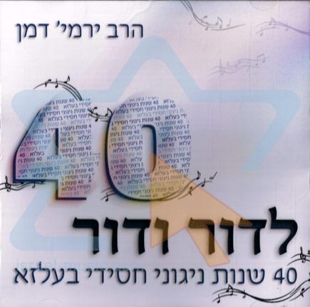 L'dor Vador - 40 Years of Nigunei Chasidei Balz by Rabbi Yermie Damen