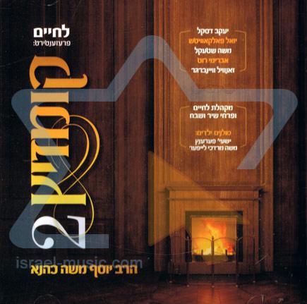 Le'chaim  Kumzits 2 by Yosef Moshe Kahana