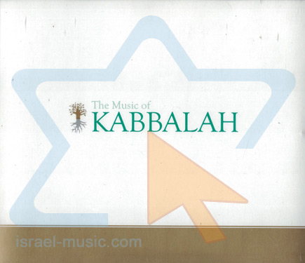 The Music of Kabbalah के द्वारा Various