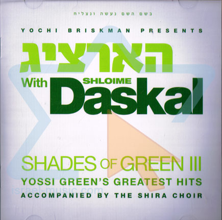 Hartzig 1 - Shades of Green 3 by Shloime Daskal