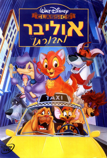 Oliver and Company by Various