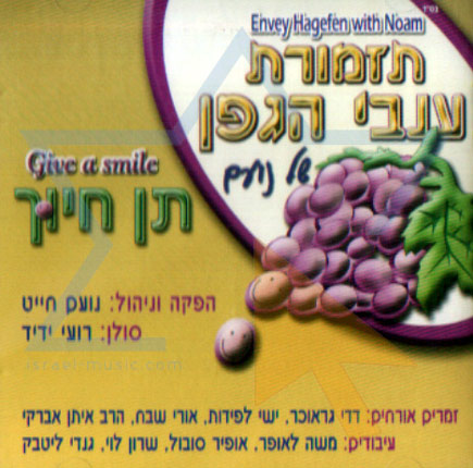 Give a Smile by Envey Hagefen with Noam