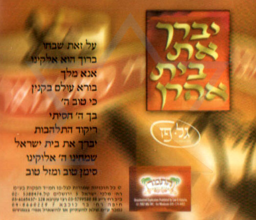 Bless the House of Aharon by Ha'mezamrim