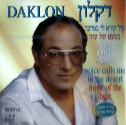 A Voice Calls My Name in the Desert by Daklon