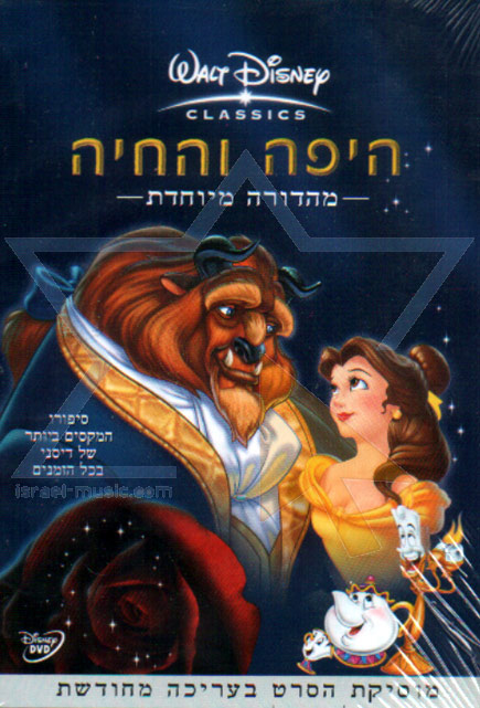 The Beauty and the Beast لـ Various