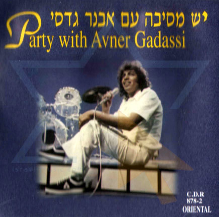Party with Avner Gadassi by Avner Gadassi