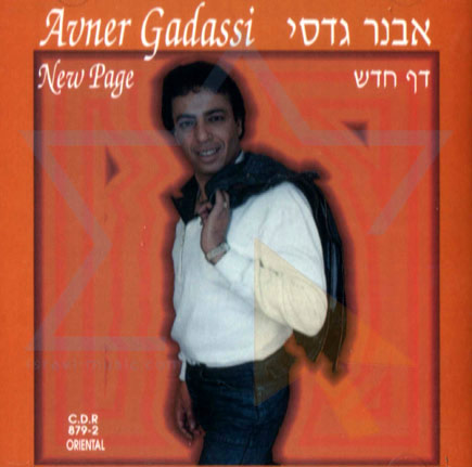 New Page by Avner Gadassi