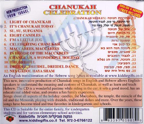Chanukah Celebration by Amos Barzel