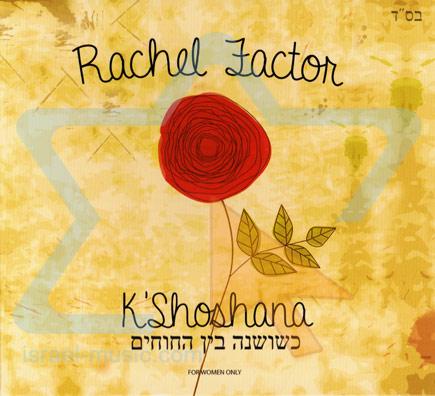 K'shoshana by Rachel Factor