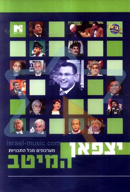 The Very Best لـ Eli Yatzpan