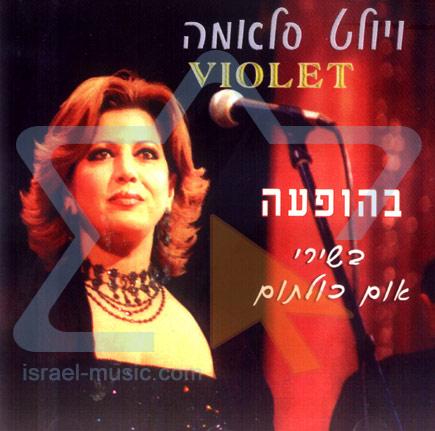 Sings Oum Kolthoom by Violet Salama