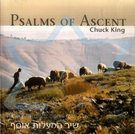 Psalms of Ascent لـ Chuck King