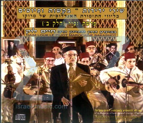 Parashat Zechor - Part 2 by Cantor Haim Look