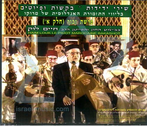 Parashat Zechor - Part 1 by Cantor Haim Look