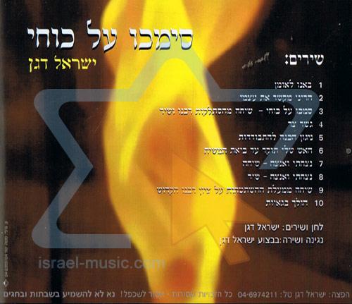 Trust on My Strength by Israel Dagan