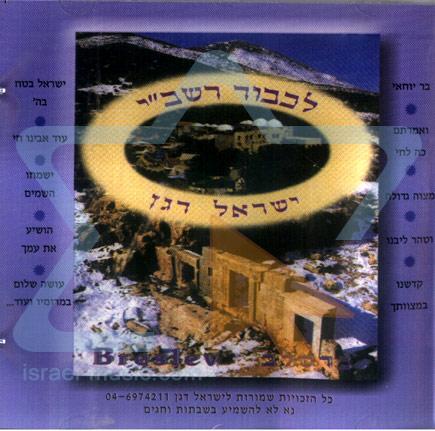 For the Honor of Rabbi Shimon Bar Yochai by Israel Dagan
