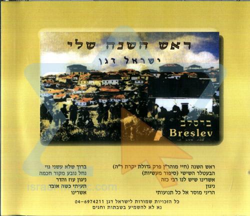 Rosh Hashana Sheli by Israel Dagan