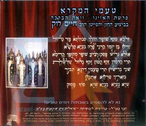 Ta'Amey Ha'Mikrah by Cantor Haim Look