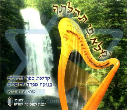 Yemale Pi Thilatecha by Cantor Ezra Barnea