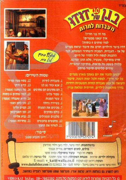 Dudu Fisher's Kindergarden 10 - From Slavery to Freedom - NTSC by David (Dudu) Fisher