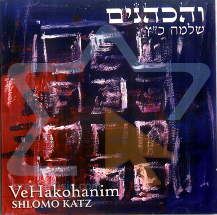 VeHakohanim by Shlomo Katz