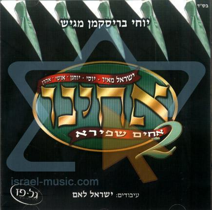 Acheinu 2 by The Shapiro Brothers
