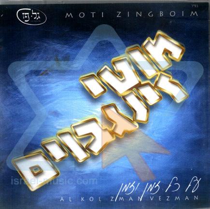 Al Kol Zman Vezman by Moti Zingboim