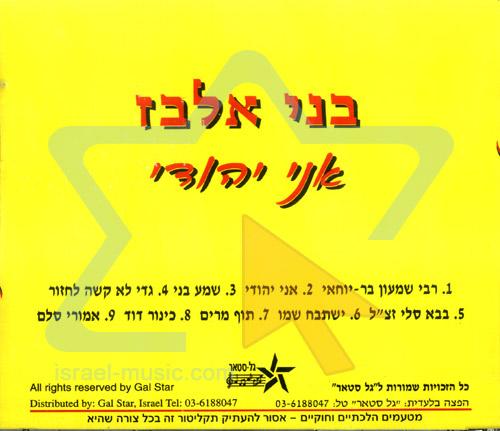I Am Jew by Benny Elbaz