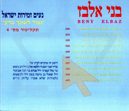 Keep You Safe from Harm by Benny Elbaz
