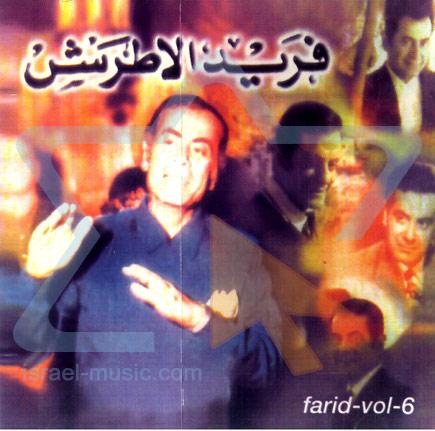 Farid el Atrache 6 by Farid el Atrache
