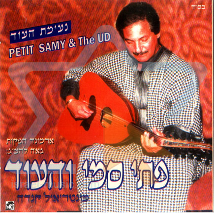 Petit Samy and the Oud by Petit Samy
