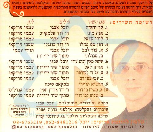 My Heart Hopes by Cantor Yuval Ivgi