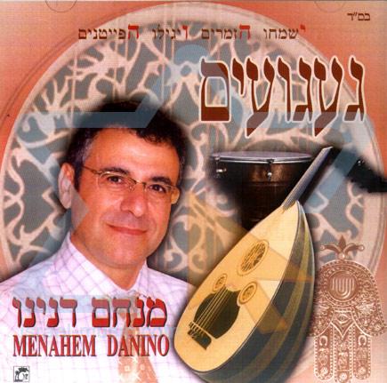 Longing के द्वारा Menachem Danino