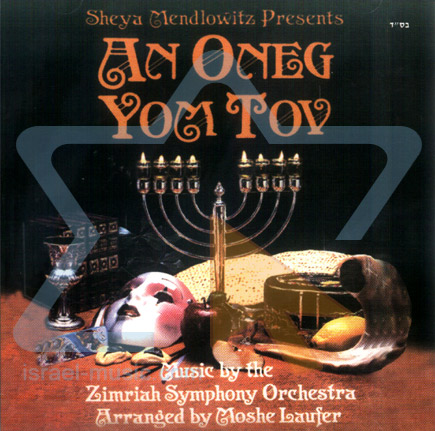 An Oneg Yom Tov by Moshe Laufer