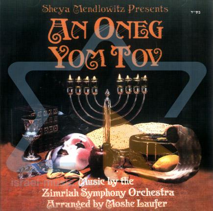 An Oneg Yom Tov Par Moshe Laufer