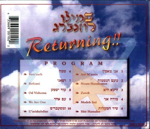 Returning by Shmilu Rosenberg