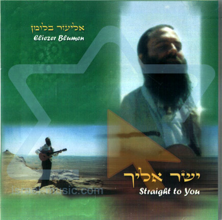 Straight to You by Eliezer Blumen