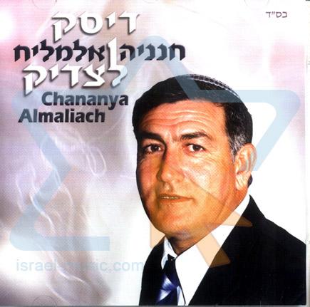 Disk Latzadik by Chananya Almaliach